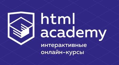 Интерактивные курсы html Academy